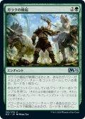 【日本語版】ガラクの蜂起/Garruk's Uprising[M21緑U]