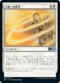 【日本語版】天使への昇天/Angelic Ascension[M21白U]