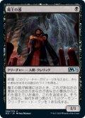 【日本語版】魔王の器/Archfiend's Vessel[M21黒U]