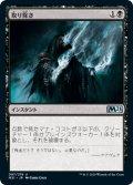 【日本語版】取り除き/Eliminate[M21黒U]