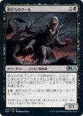 【日本語版】銀打ちのグール/Silversmote Ghoul[M21黒U]
