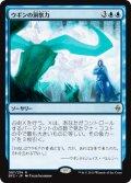 ウギンの洞察力/Ugin's Insight(日本語版)【BFZ青R】