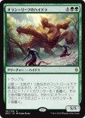 オラン=リーフのハイドラ/Oran-Rief Hydra(日本語版)【BFZ緑R】