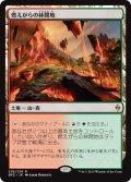 【日本語版】燃えがらの林間地/Cinder Glade[BFZ土地R]