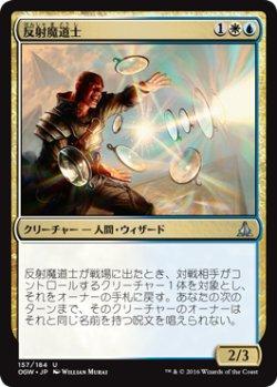 画像1: 【日本語版】反射魔道士/Reflector Mage[OGW金U]