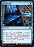 【日本語版】面晶体の連結/Hedron Alignment[OGW青R]