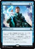 【日本語版】ジェイスの誓い/Oath of Jace[OGW青R]
