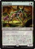 【日本語版】卑小な回収者/Vile Redeemer[OGW緑R]