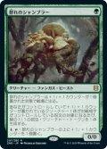 《FOIL》【日本語版】群れのシャンブラー/Swarm Shambler[ZNR緑R]