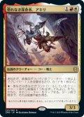 《FOIL》【日本語版】恐れなき探査者、アキリ/Akiri, Fearless Voyager[ZNR金R]