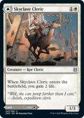 【英語版】スカイクレイブの僧侶/Skyclave Cleric[ZNR白U]