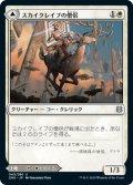 【日本語版】スカイクレイブの僧侶/Skyclave Cleric[ZNR白U]