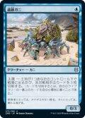 【日本語版】遺跡ガニ/Ruin Crab[ZNR青U]