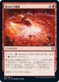 【日本語版】燃えがら地獄/Cinderclasm[ZNR赤U]