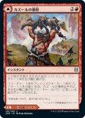 【日本語版】カズールの憤怒/Kazuul's Fury[ZNR赤U]