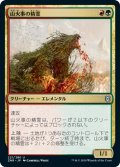 《FOIL》【日本語版】山火事の精霊/Brushfire Elemental[ZNR金U]