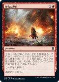 《FOIL》【日本語版】浄化の野火/Cleansing Wildfire[ZNR赤C]