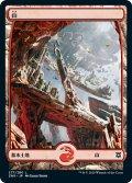 【日本語版】山/Mountain[ZNR/277]