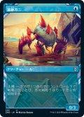 《ショーケース》【日本語版】遺跡ガニ/Ruin Crab[ZNR青]
