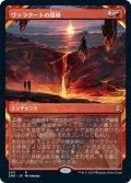《ショーケース》【日本語版】ヴァラクートの探検/Valakut Exploration[ZNR赤]