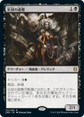 【日本語版】忘却の虚僧/Nullpriest of Oblivion[ZNR黒R]