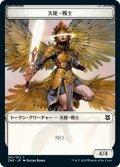 【日本語版】天使・戦士/ANGEL WARRIOR[ZNR-T]