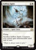 【英語版】無私の霊魂/Selfless Spirit[EMN白R]