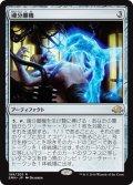 【日本語版】魂分離機/Soul Separator[EMN茶R]