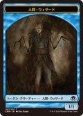 【日本語版】人間・ウィザード/Human Wizard[EMN-T]