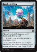【英語版】予言のプリズム/Prophetic Prism[KLD茶C]