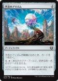 【日本語版】予言のプリズム/Prophetic Prism[KLD茶C]