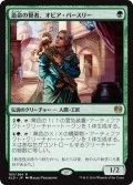 【日本語版】造命の賢者、オビア・パースリー/Oviya Pashiri, Sage Lifecrafter [KLD緑R]