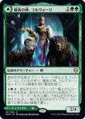 《FOIL》【日本語版】種族の神、コルヴォーリ/Kolvori, God of Kinship[KHM緑R]