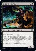 【日本語版】復讐に燃えた死神/Vengeful Reaper[KHM黒U]