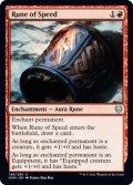 【英語版】速度のルーン/Rune of Speed[KHM赤U]
