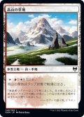 【日本語版】高山の草地/Alpine Meadow[KHM土地C]