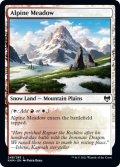 【英語版】高山の草地/Alpine Meadow[KHM土地C]