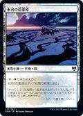 【日本語版】氷河の氾濫原/Glacial Floodplain[KHM土地C]