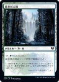 【日本語版】霧氷林の滝/Rimewood Falls[KHM土地C]