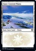 【英語版】冠雪の平地/Snow-Covered Plains[KHM/277]