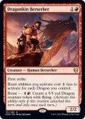 《FOIL》【英語版】龍族の狂戦士/Dragonkin Berserker[KHM赤R]