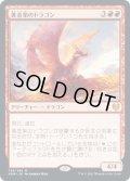 【日本語版】黄金架のドラゴン/Goldspan Dragon[KHM赤M]