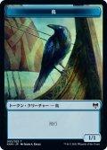 【日本語版】鳥/BIRD[KHM-T]
