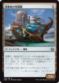 【日本語版】領事府の弩級艦/Consulate Dreadnought[AER茶U]