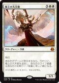 【日本語版】極上の大天使/Exquisite Archangel[AER白M]