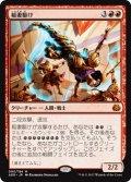 【日本語版】稲妻駆け/Lightning Runner[AER赤M]