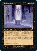 【日本語版】虚空の力線/Leyline of the Void[TSR黒]