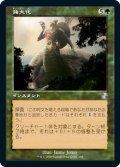【日本語版】強大化/Become Immense[TSR緑]