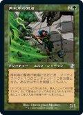 【日本語版】再利用の賢者/Reclamation Sage[TSR緑]