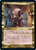 【日本語版】地下牢の管理人、グレンゾ/Grenzo, Dungeon Warden[TSR金]